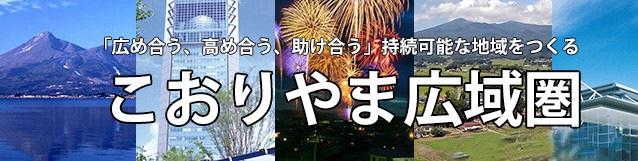 こおりやま広域圏
