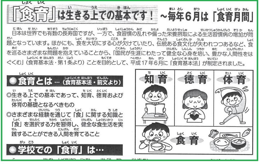 6月は食育月間です・・。| 翁島(おきなしま)小学校ホームページ